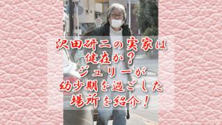 沢田研二の実家は今どうなっているのか説明します!彼の家はどんな家?のサムネイル画像