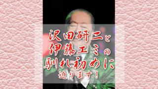 沢田研二と伊藤エミの馴れ初めを紹介!どの様に2人は出会ったのだろうか?のサムネイル画像