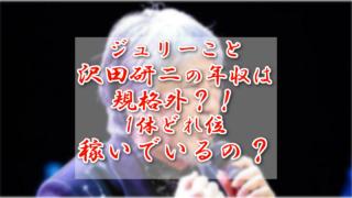 沢田研二の年収を詳しく紹介します!全盛期の彼の稼ぎはどれ位?のサムネイル画像